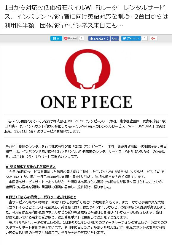 【Wi-Fi SAMURAI Powered by ONEPIECE Mobile】英語版について各メディアにて掲載されました!